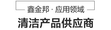 三升体yu是什么应yongling域