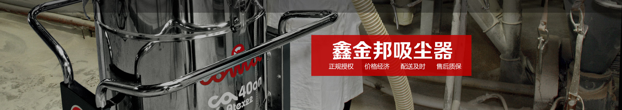 助力复gong复chan,教ni如何选择一个shi合生chanxu求的gong业吸尘器