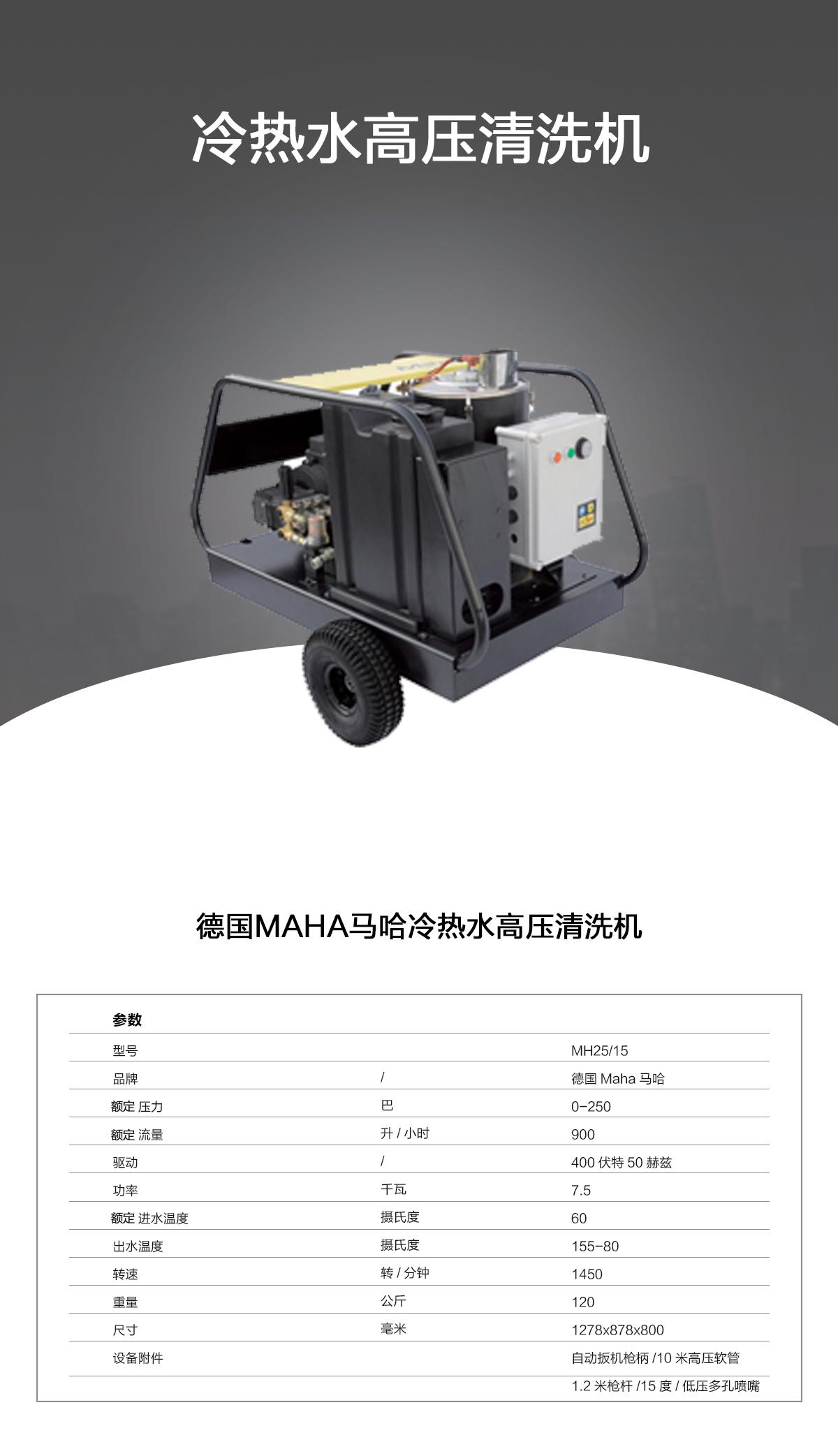热水maha高压清洗机MH25-15