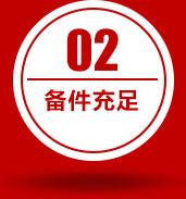 备jianchong足