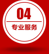 zhuan业服务