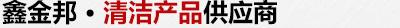 ag捕鱼王网zhi清洁供应shang